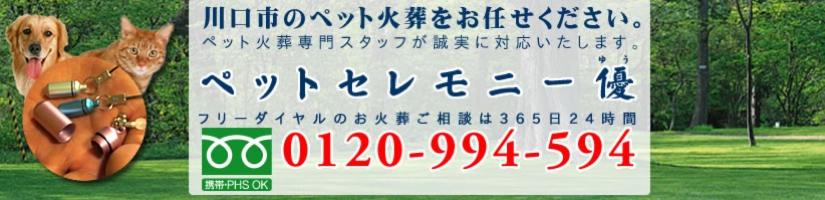 東京、神奈川、埼玉エリアのペットの訪問火葬・葬 …