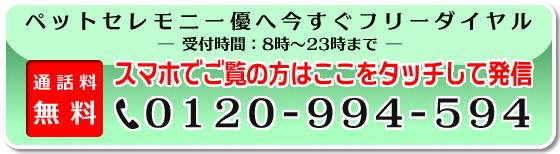 東京ペット火葬をペットセレモニー優で予約する